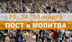 fasting_prayer_ru